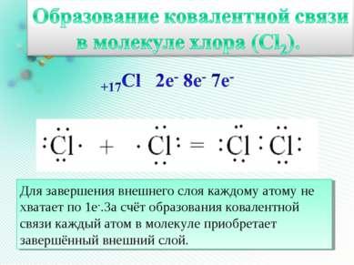 Для завершения внешнего слоя каждому атому не хватает по 1е-.За счёт образова...