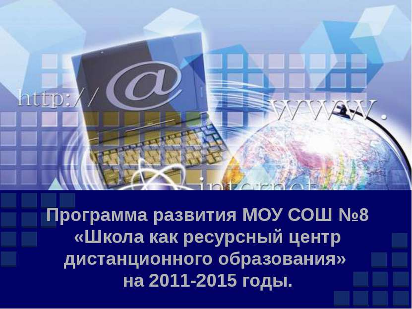 Программа развития МОУ СОШ №8 «Школа как ресурсный центр дистанционного образ...