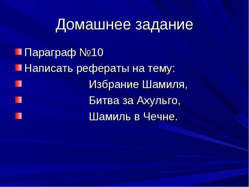 Домашнее задание Параграф №10 Написать рефераты на тему: Избрание Шамиля, Бит...