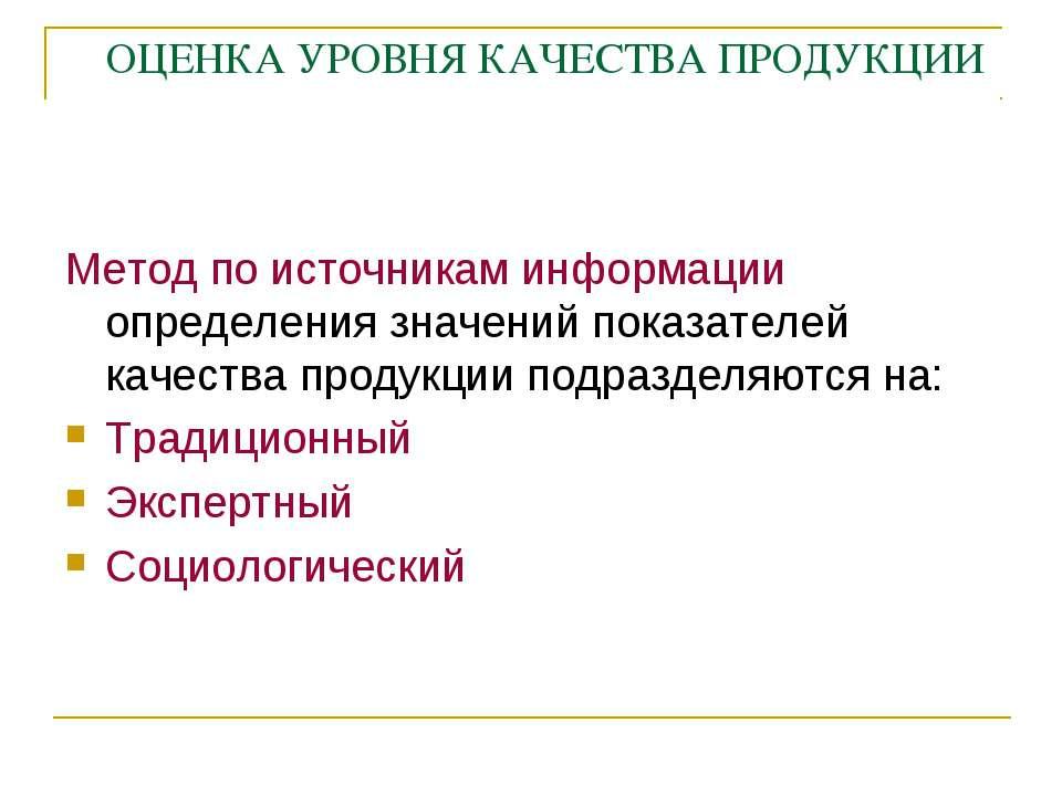 ОЦЕНКА УРОВНЯ КАЧЕСТВА ПРОДУКЦИИ Метод по источникам информации определения з...