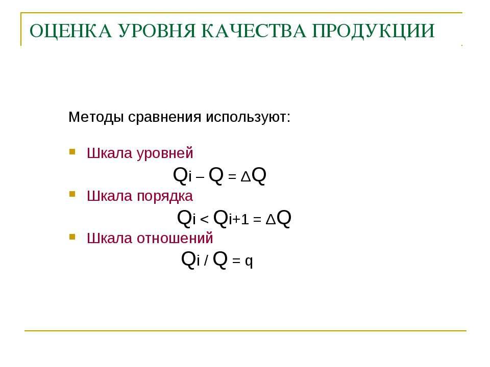 ОЦЕНКА УРОВНЯ КАЧЕСТВА ПРОДУКЦИИ Методы сравнения используют: Шкала уровней Q...