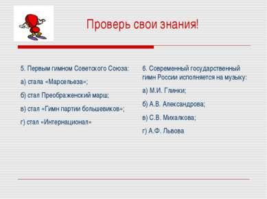 Проверь свои знания! 5. Первым гимном Советского Союза: а) стала «Марсельеза»...