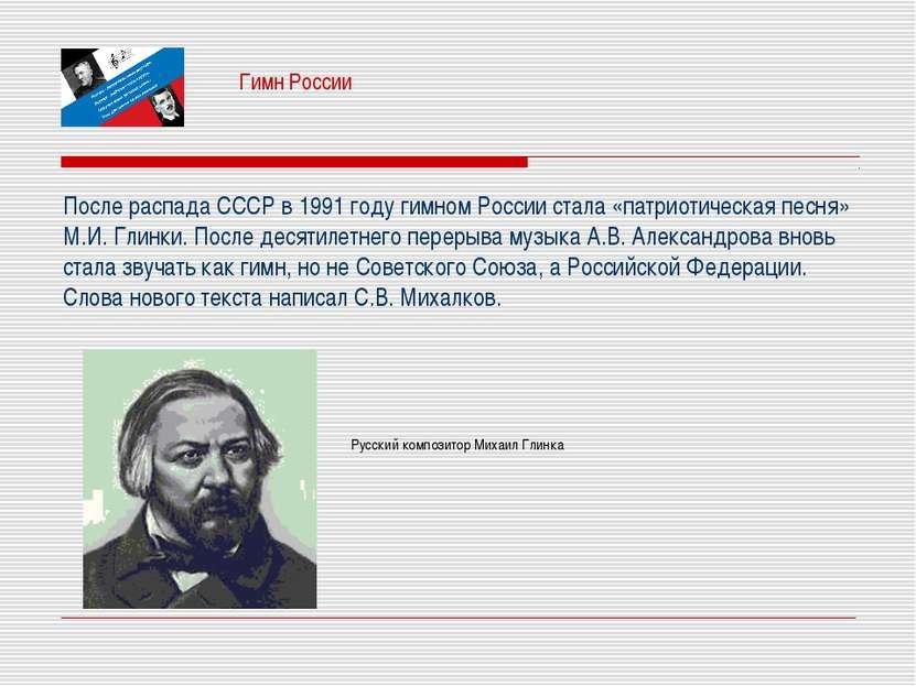 Гимн России После распада СССР в 1991 году гимном России стала «патриотическа...