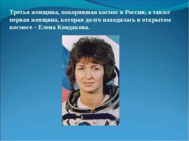 Третья женщина, покорившая космос в России, а также первая женщина, которая д...
