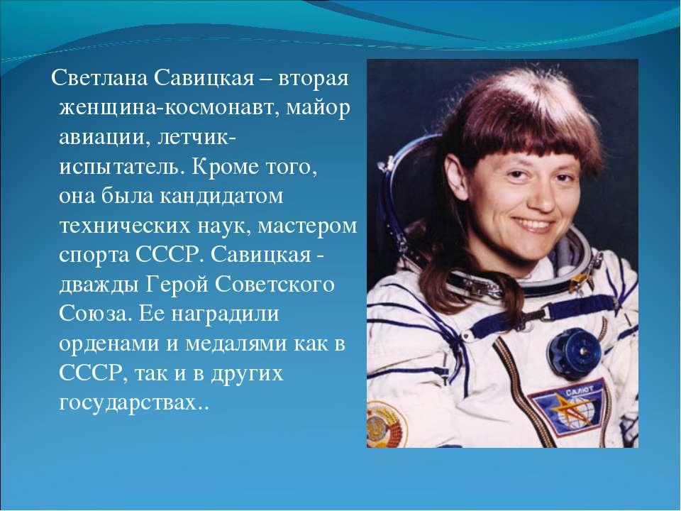 Светлана Савицкая – вторая женщина-космонавт, майор авиации, летчик-испытател...