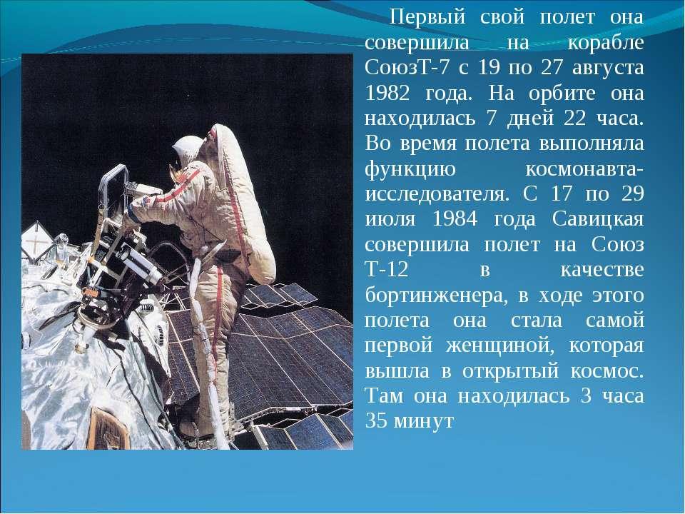 Первый свой полет она совершила на корабле СоюзТ-7 с 19 по 27 августа 1982 го...