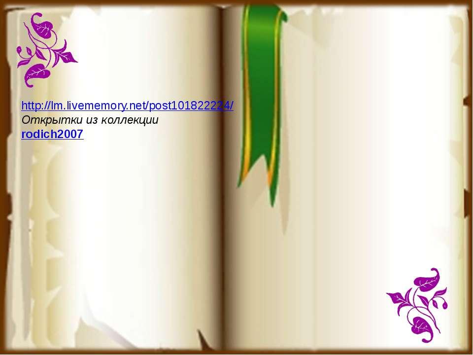 http://lm.livememory.net/post101822224/ Открытки из коллекцииrodich2007