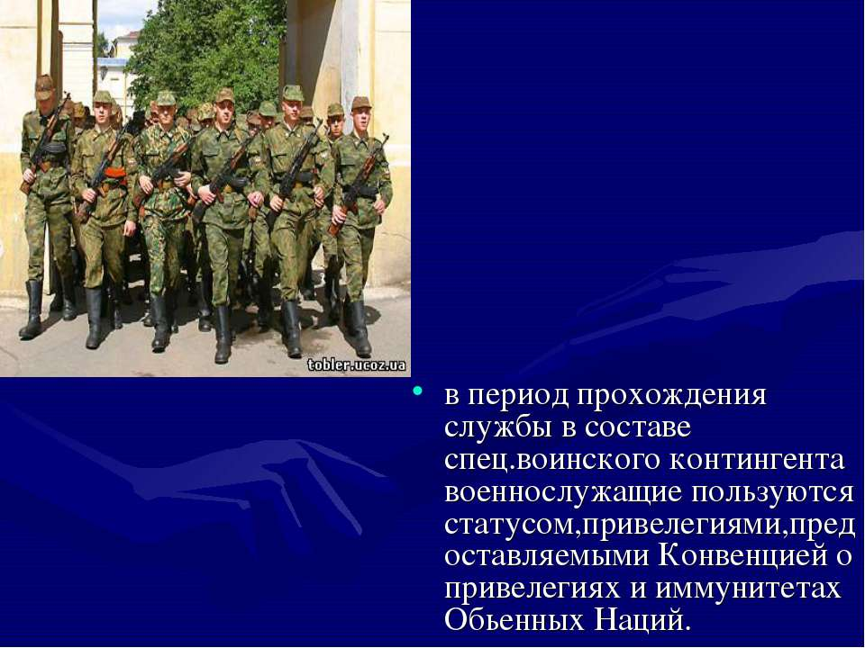 в период прохождения службы в составе спец.воинского контингента военнослужащ...