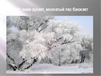 Поёт зима аукает, мохнатый лес баюкает
