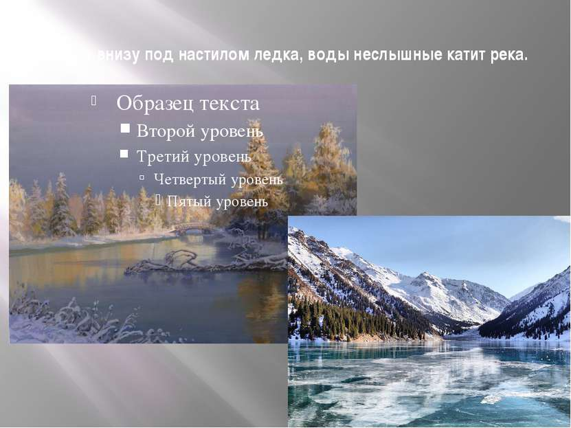 Где-то внизу под настилом ледка, воды неслышные катит река.