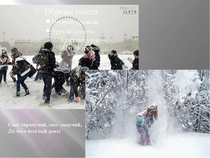 Снег скрипучий, снег сыпучий, До чего весёлый день!
