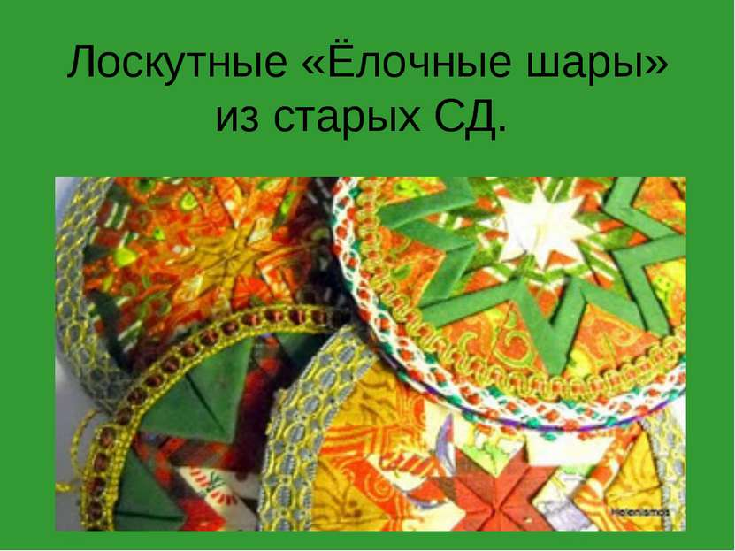 Лоскутные «Ёлочные шары» из старых СД.