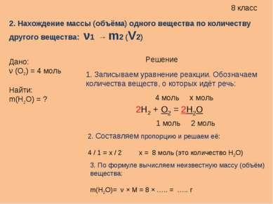 8 класс 2. Нахождение массы (объёма) одного вещества по количеству другого ве...