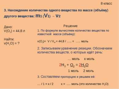 8 класс 3. Нахождение количества одного вещества по массе (объёму) другого ве...