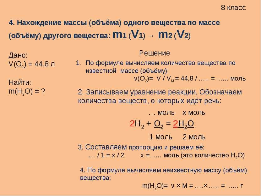 8 класс 4. Нахождение массы (объёма) одного вещества по массе (объёму) другог...
