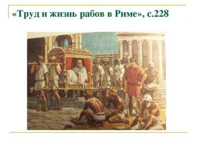 «Труд и жизнь рабов в Риме», с.228