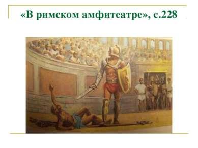 «В римском амфитеатре», с.228