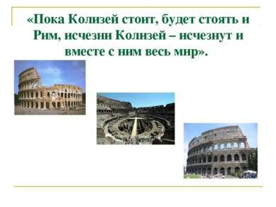 «Пока Колизей стоит, будет стоять и Рим, исчезни Колизей – исчезнут и вместе ...