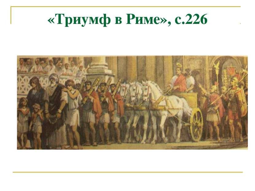 «Триумф в Риме», с.226