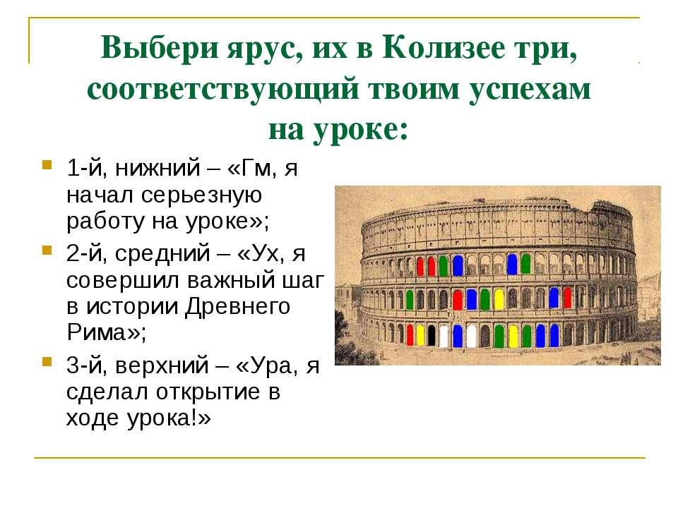 Выбери ярус, их в Колизее три, соответствующий твоим успехам на уроке: 1-й, н...