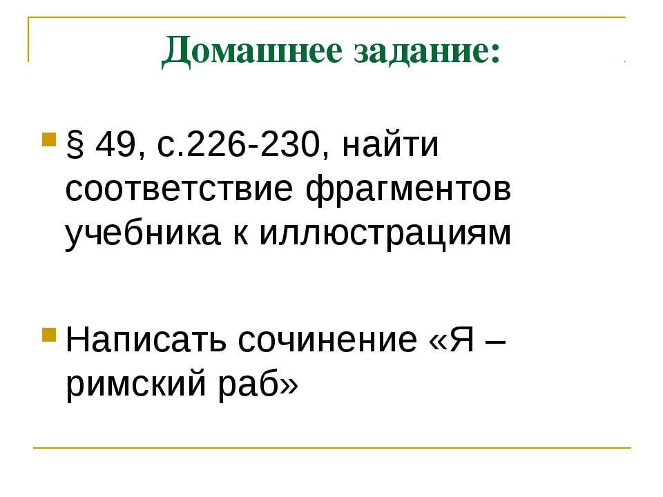 Домашнее задание: § 49, с.226-230, найти соответствие фрагментов учебника к и...