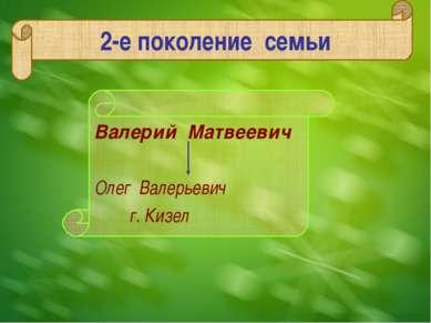 2-е поколение семьи Валерий Матвеевич Олег Валерьевич г. Кизел