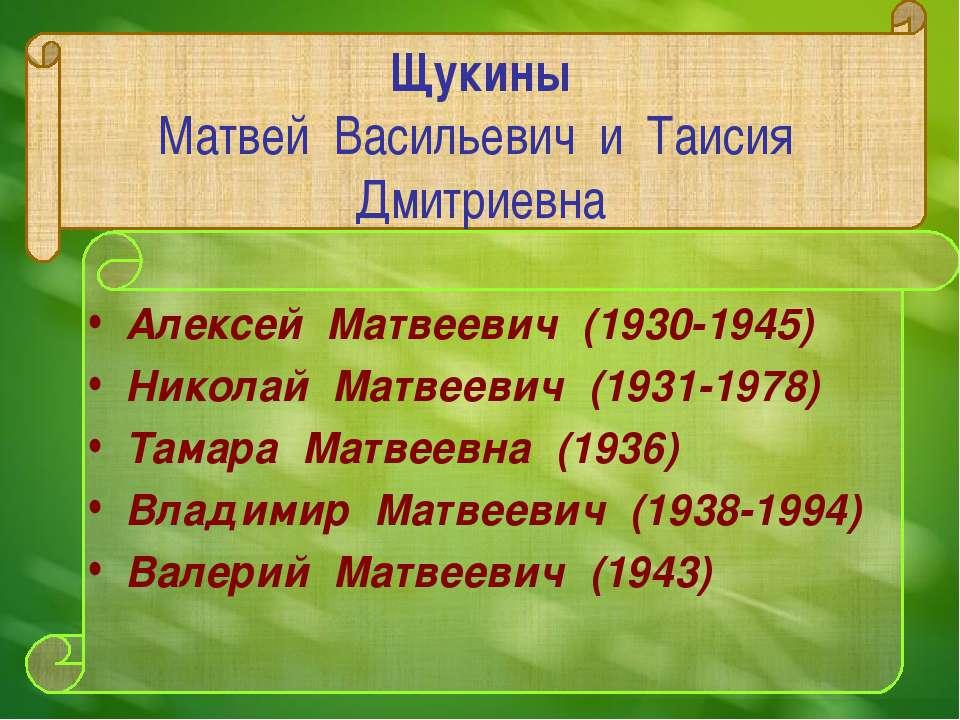 Щукины Матвей Васильевич и Таисия Дмитриевна Алексей Матвеевич (1930-1945) Ни...