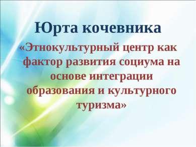 Юрта кочевника «Этнокультурный центр как фактор развития социума на основе ин...