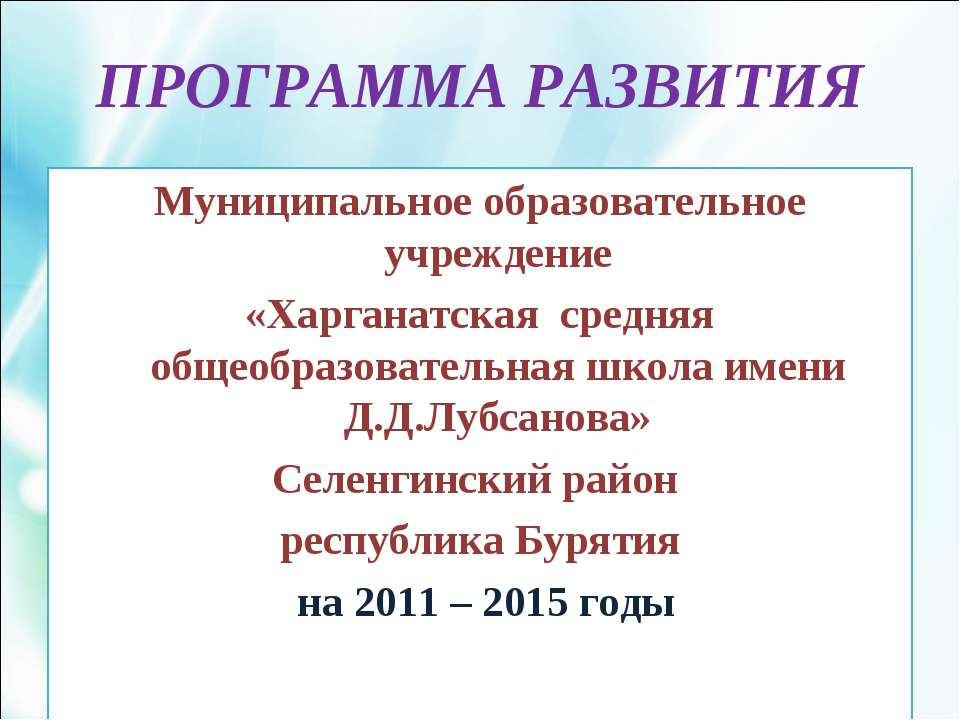 ПРОГРАММА РАЗВИТИЯ Муниципальное образовательное учреждение «Харганатская сре...