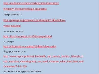 http://mednurse.ru/news/vazhneyshie-mineralnye elementy-chelovecheskogo-organ...