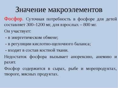 Значение макроэлементов Фосфор. Суточная потребность в фосфоре для детей сост...