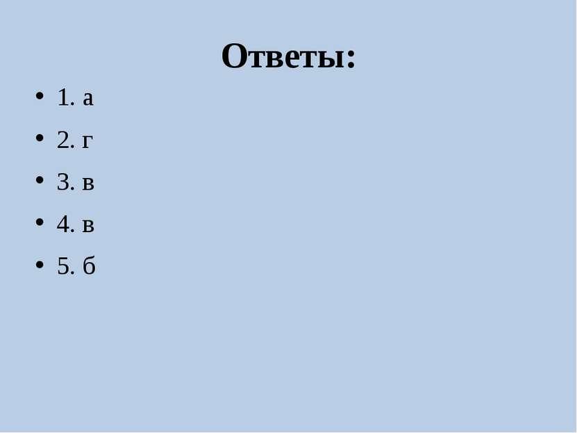 Ответы: 1. а 2. г 3. в 4. в 5. б