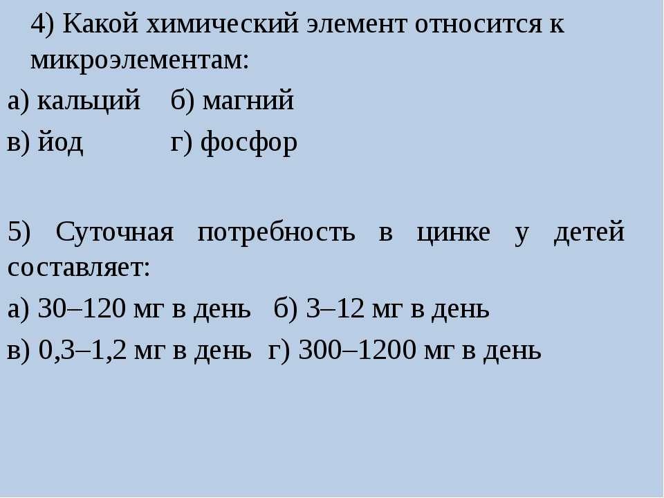 4) Какой химический элемент относится к микроэлементам: а) кальций б) магний ...