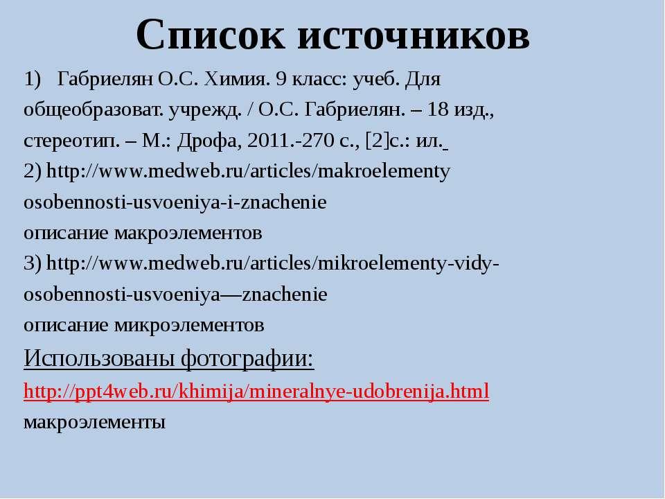 Список источников Габриелян О.С. Химия. 9 класс: учеб. Для общеобразоват. учр...