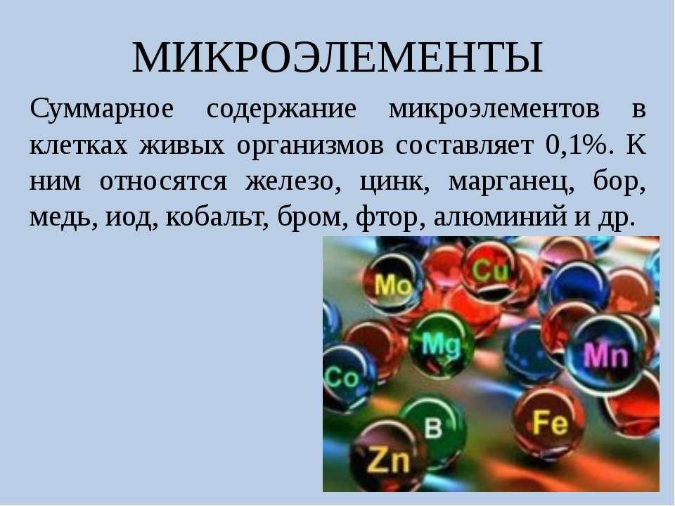 МИКРОЭЛЕМЕНТЫ Суммарное содержание микроэлементов в клетках живых организмов ...