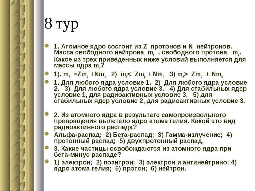 8 тур 1. Атомное ядро состоит из Z протонов и N нейтронов. Масса свободного н...