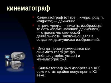 кинематограф Кинемато граф (от греч. κινημα, род. п. κινηματος — движение и г...