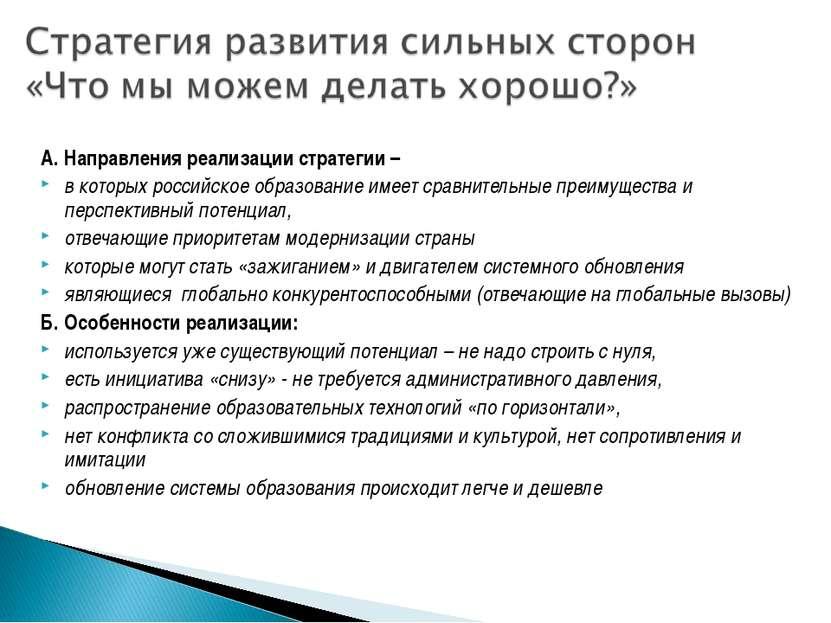 А. Направления реализации стратегии – в которых российское образование имеет ...
