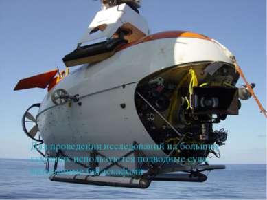 Для проведения исследований на больших глубинах используются подводные суда, ...