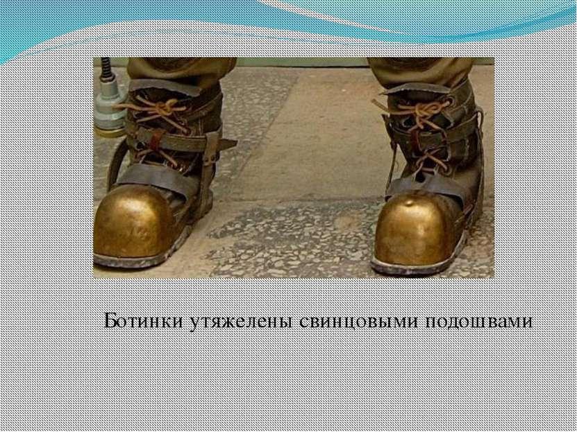 Ботинки утяжелены свинцовыми подошвами