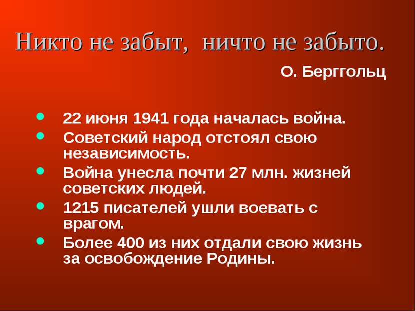 Никто не забыт, ничто не забыто. 22 июня 1941 года началась война. Советский ...