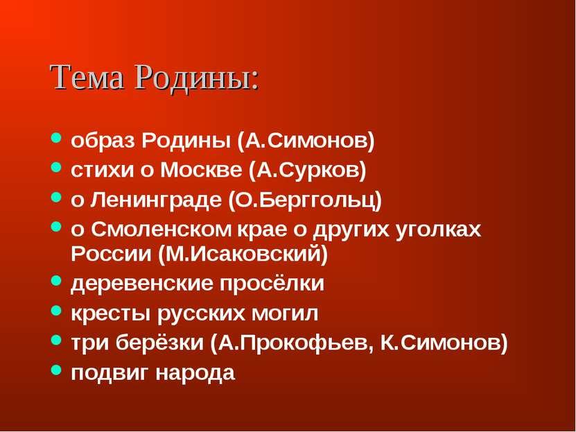 Тема Родины: образ Родины (А.Симонов) стихи о Москве (А.Сурков) о Ленинграде ...