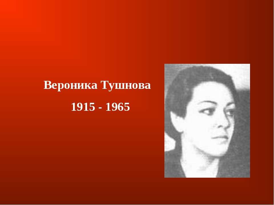 Вероника Тушнова 1915 - 1965