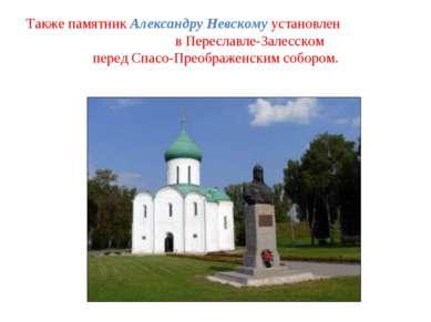 Также памятник Александру Невскому установлен в Переславле-Залесском перед Сп...