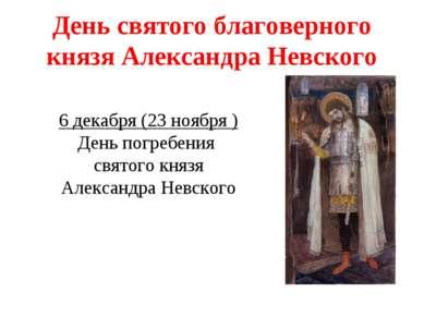 День святого благоверного князя Александра Невского 6 декабря (23 ноября ) Де...