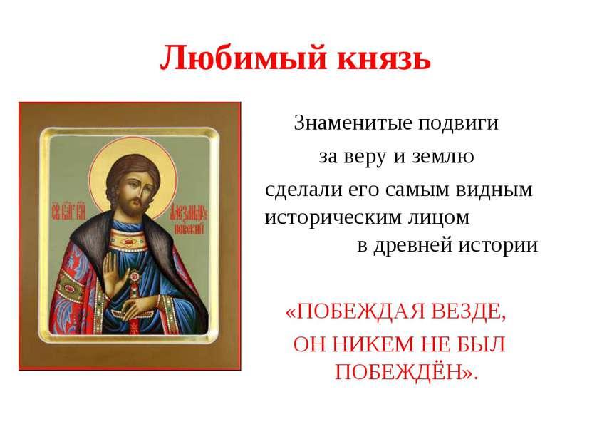 Любимый князь Знаменитые подвиги за веру и землю сделали его самым видным ист...
