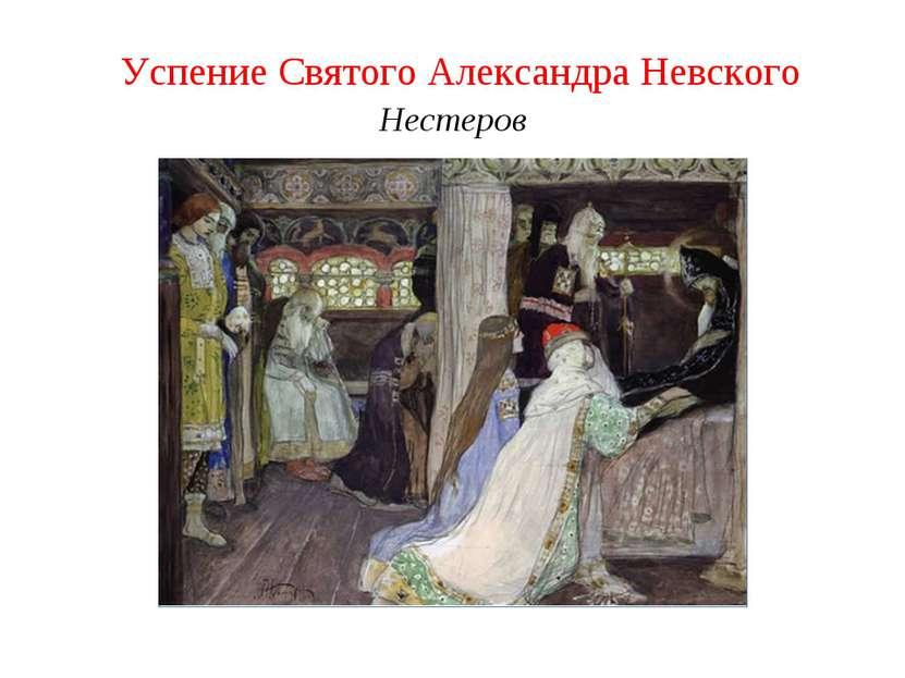 Успение Святого Александра Невского Нестеров