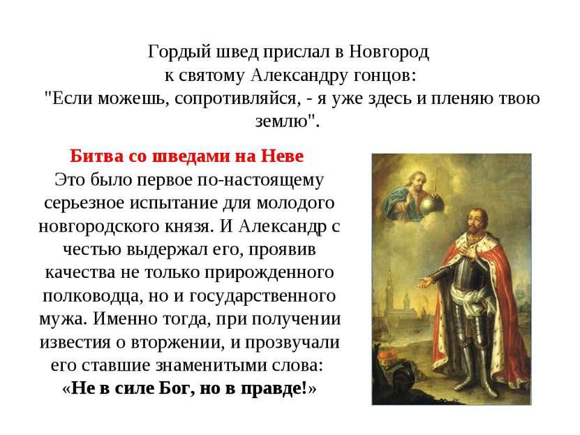 """Гордый швед прислал в Новгород к святому Александру гонцов: """"Если можешь, соп..."""