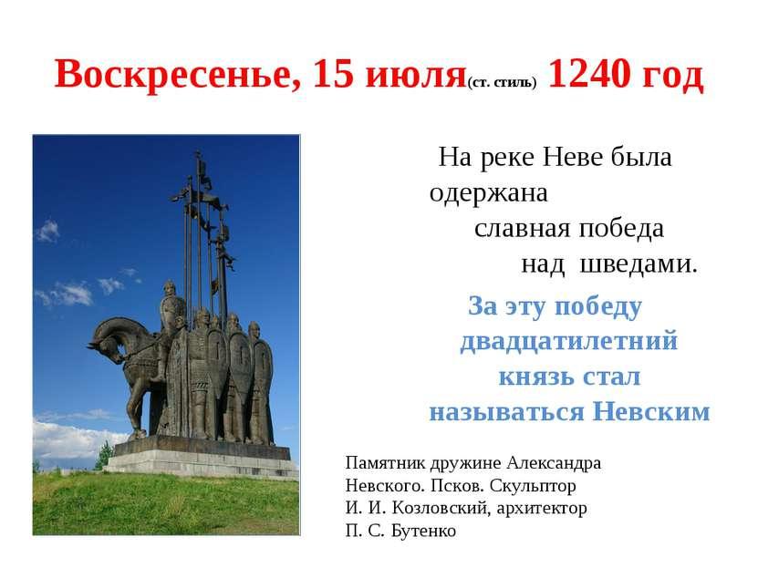 Воскресенье, 15 июля(ст. стиль) 1240 год На реке Неве была одержана славная п...