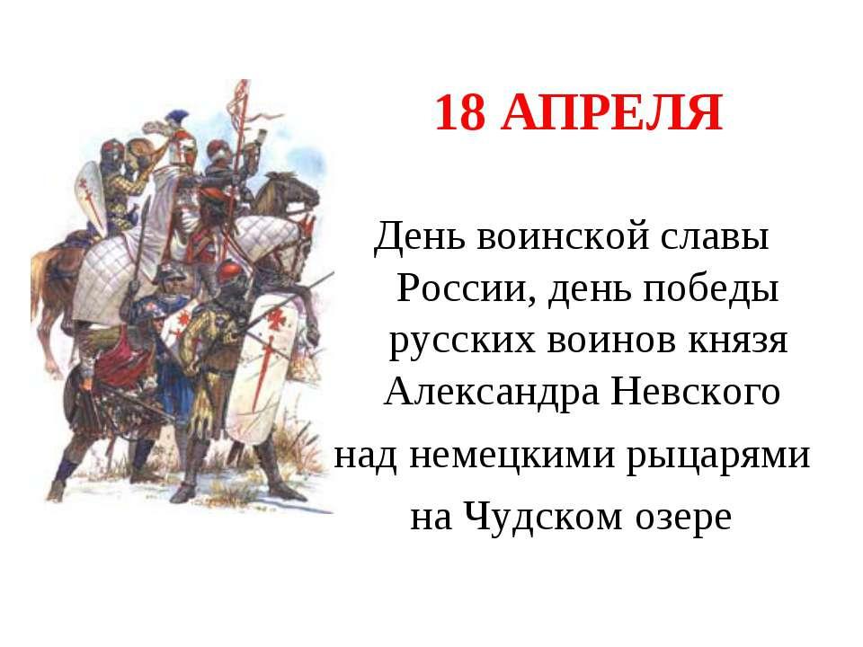 18 АПРЕЛЯ День воинской славы России, день победы русских воинов князя Алекса...